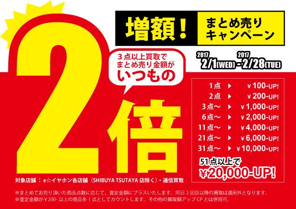 増額まとめ売り_blog