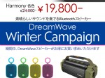 DreamWave_Winter_CP_BLOG