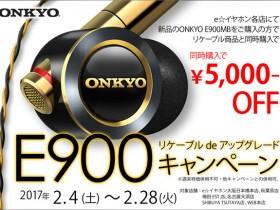 ONKYO_E900_cp0204-0228_BLOG