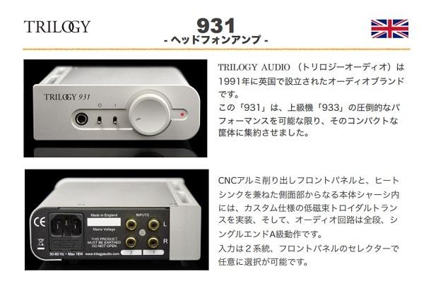 TRILOGY 931-min