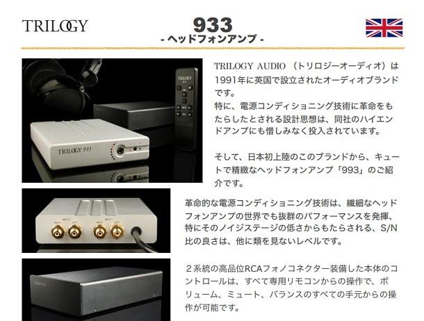 TRILOGY 933-min