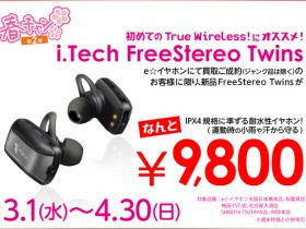 春キャン第二弾!True-Wireless!買い替え_cp0301-0430_BLOG