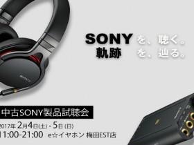 【ブログ】SONY試聴会