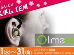 2017春カスタムIEM_Lime_Ears_BLOG