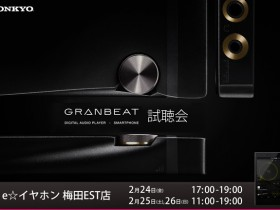 shop_event_umd_granbeat_blog