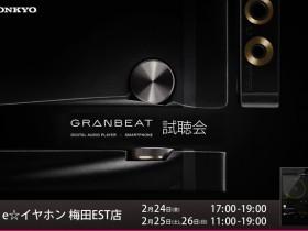 shop_event_umd_granbeat_blog