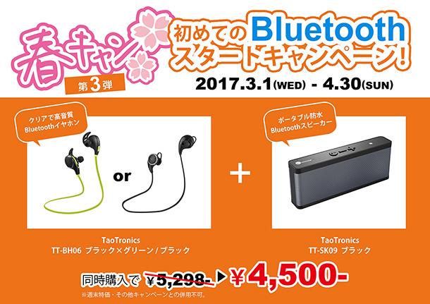 【3/1~】春キャン第三弾! 『初めてのBluetoothスタートキャンペーン』始動!