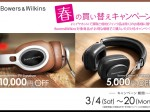 Bowers&Wilkins春の買い替えキャンペーン_BLOG