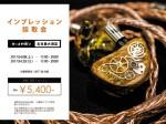 インプレ採取会_20170311-0325_名古屋BLOG-min (1)