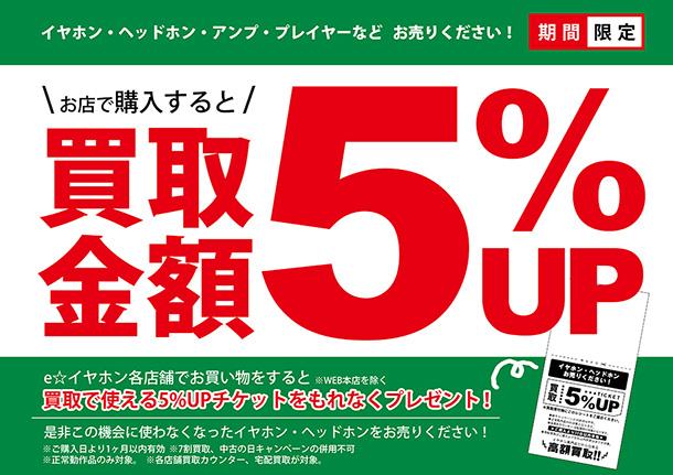 買取5%UP_blog