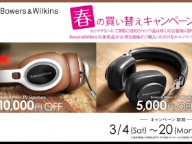 Bowers&Wilkins春の買い替えキャンペーン_BLOG (1)