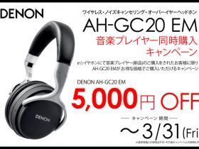 DENON春の買い替えAH-GC20EM_0331_BLOG