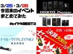 201732526イベントまとめblog