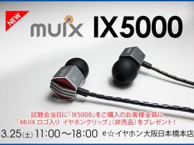 MUIXIX5000_npb_20170325_BLOG