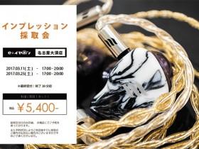 インプレ採取会_20170311-0325_名古屋Blog-min