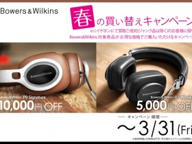 Bowers&Wilkins春の買い替えキャンペーン_0331_BLOG