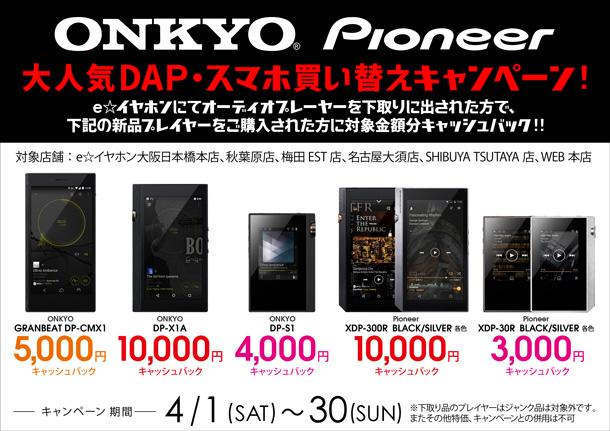 onkyo_pioneer_dap_cp_BLOG