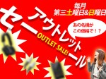 outletpopver5 (1)