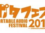 potafes2017_logo