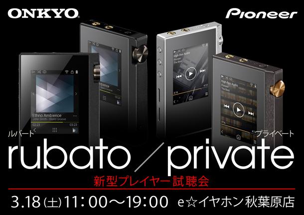 shop_event_akb_onkyo_pioneer_0318_BLOG