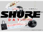 shop_event_akb_shure_day_032526_BLOG