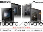 shop_event_est_onkyo_pioneer_031920_BLOG