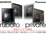 shop_event_osu_onkyo_pioneer_031819_BLOG