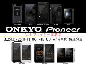 shop_event_umd_onkyo_pioneer_032526_BLOG