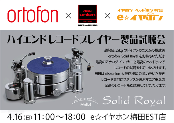 shop_event_umd_ortofon_0416_BLOG